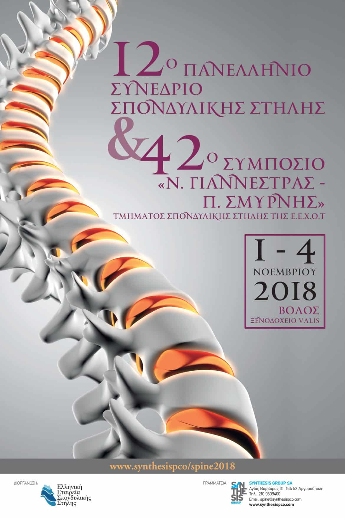 AFISA Spine12o Volos 32x48 011118 Page 001